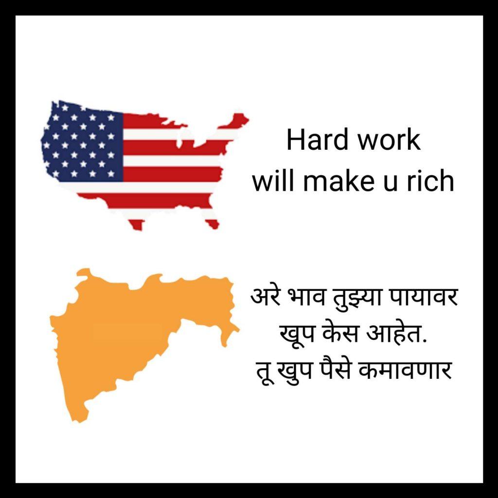 maharstra vs america funny memes